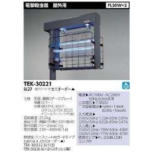 基本情報   形名 TEK-30221-SL27  希望小売価格 -  品種名 FL30X2 屋外用...