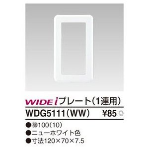 WIDEiプレート WDG5111(WW) 東芝ライテック『WDG5111WW』|tekarimasenka