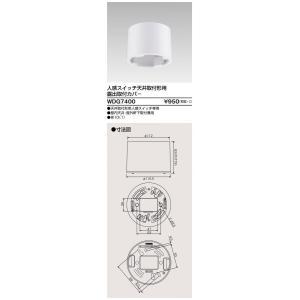 東芝 WDG7400 (WDG7400) 人感スイッチ用露出取付カバー ワイドアイ配線器具|tekarimasenka