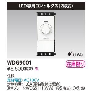 β東芝 電設資材【WDG9001】LEDコントルクス(2線式) ニューホワイト色 tekarimasenka