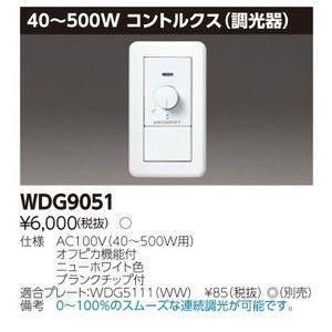 調光器 TOSHIBA(東芝ライテック) WDG9051 tekarimasenka
