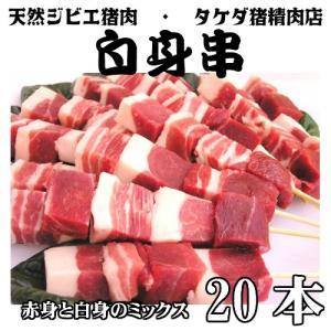 【白身串】天然ジビエ イノシシ肉 猪肉 国産 島根 20本(約700g) 白身串|tekeda