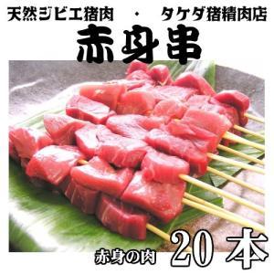 【赤身串】天然ジビエ イノシシ肉 猪肉 国産 島根 20本(約700g) 赤身串|tekeda
