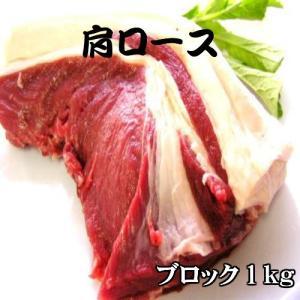 【肩ロース ブロック】天然ジビエ イノシシ肉 猪肉 国産 島根 1.0kg ブロック 肩ロース|tekeda