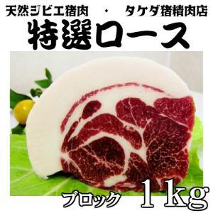 【特選ロース ブロック】天然ジビエ イノシシ肉 猪肉 国産 島根 1.0kg霜降りのメスを使用|tekeda