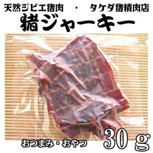 【ジャーキー】天然ジビエ イノシシ肉 猪肉 国産 島根 30g 良質な赤身を使用 ジャーキー|tekeda