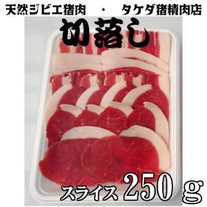 【切落し】天然ジビエ イノシシ肉 猪肉 国産 島根 250g スライス 切落し|tekeda