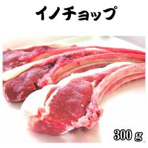 【イノチョップ】天然ジビエ イノシシ肉 猪肉 国産 島根 骨付き 300g (3〜4本入)|tekeda