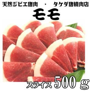 【モモ肉】天然ジビエ イノシシ肉 猪肉 国産 島根 500g(250×2パック) スライス モモ tekeda