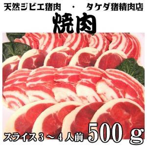 【焼肉用】天然ジビエ イノシシ肉 猪肉 国産 島根 500g(250×2パック) 厚切りスライス 焼肉用|tekeda