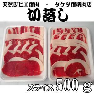 【切落し】天然ジビエ イノシシ肉 猪肉 国産 島根 500g(250×2パック) スライス 切落し tekeda