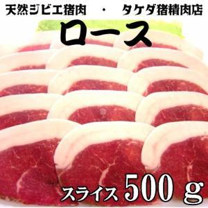 【ロース】天然ジビエ イノシシ肉 猪肉 国産 島根 500g(250×2パック) スライス ロース tekeda