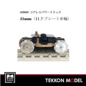 HOゲージ 天賞堂 Tenshodo 05005 コアレスパワートラック 31mm(11.5プレート...