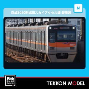 Nゲージ マイクロエース MICROACE A7336 京成3050形 成田スカイアクセス線 新塗装...