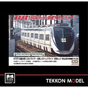 Nゲージ マイクロエース MICROACE A7372 京成AE形 スカイライナー 白色LEDヘッド...