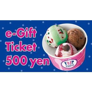 サーティワンアイスクリーム券 500円×1枚 使用期限:2020年01月30日 当商品の利用方法は、...