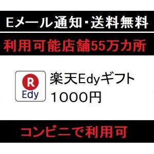 楽天Edy(エディ)ギフトカード 1000円 ポイント消化に【コード通知】
