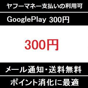 【コード通知専用】Google Play ギフトカード グーグルプレイ 300円 ポイント消化に 送料無料