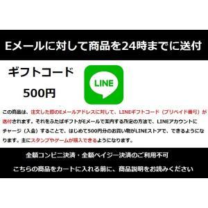 【コード通知専用】LINEプリペイドカード(ライン プリペイドコード)500円 ポイント消化に 送料無料