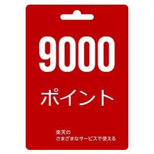 楽天ポイントギフトカード 3000円 ポイント消化に【コード通知・メール送信】