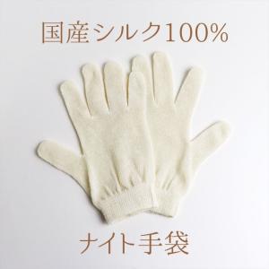 まゆまる 絹100% ナイト手袋 白メール便可