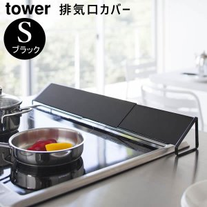 tower タワー 排気口カバー ブラック 2455 伸縮 キッチン 60cm 75cm YAMAZ...