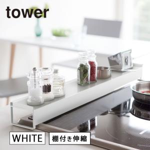 tower タワー 排気口カバー 伸縮 棚付き ホワイト 3445 キッチン 60cm 75cm Y...