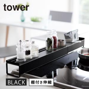 tower タワー 排気口カバー 伸縮 棚付き ブラック 3446 キッチン 60cm 75cm Y...