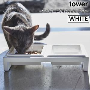 tower タワー ペットフードボウルスタンドセット ホワイト 4206 YAMAZAKI (山崎実業) 04206-5R2★|あっと!テラフィ PayPayモール店