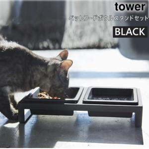 tower タワー ペットフードボウルスタンドセット ブラック 4207 YAMAZAKI (山崎実業) 04207-5R2★|あっと!テラフィ PayPayモール店