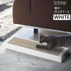 tower タワー 猫の爪とぎケース ホワイト 4210(ケースのみの販売です) YAMAZAKI (山崎実業) 04210-5R2★|あっと!テラフィ PayPayモール店