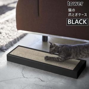 tower タワー 猫の爪とぎケース ブラック 4211(ケースのみの販売です) YAMAZAKI (山崎実業) 04211-5R2★|あっと!テラフィ PayPayモール店