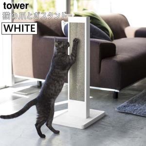 tower タワー 猫の爪とぎスタンド ホワイト 4212(スタンドのみの販売です) YAMAZAKI (山崎実業) 04212-5R2★|あっと!テラフィ PayPayモール店