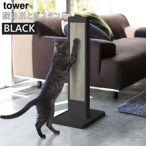 tower タワー 猫の爪とぎスタンド ブラック 4213(スタンドのみの販売です) YAMAZAKI (山崎実業) 04213-5R2★|あっと!テラフィ PayPayモール店