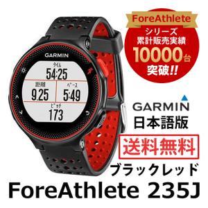 ForeAthlete 235J フォアアスリート235J Black Red GARMIN (ガー...