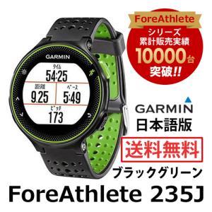ForeAthlete 235J フォアアスリート235J Black Green GARMIN (...