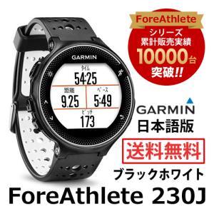 ForeAthlete 230J フォアアスリート230J Black White GARMIN (...