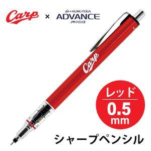 クルトガアドバンス シャープペンシル カープレッド(0.5mm) 広島カープモデル 三菱鉛筆 454...