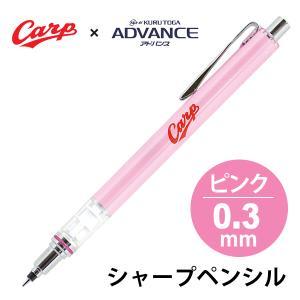 クルトガアドバンス シャープペンシル カープピンク(0.3mm) 広島カープモデル 三菱鉛筆 454...