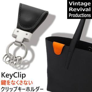 [200円割引クーポンあり]4562277710205 Key Clip black イタリアンレザー マグネットクリップキーホルダー Vintage Revival Productions★|telaffy
