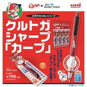 クルトガ シャープペン(0.5mm) 広島カープモデル 三菱鉛筆 4902778893609★