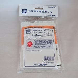 石油燃焼機器用しん (SX-B27WY形用) CORONA (コロナ) 99010239023★