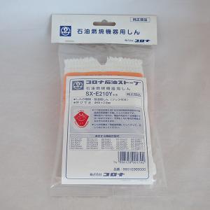 [200円割引クーポンあり]CORONA (コロナ) 99010365000 石油燃焼機器用しん (SX-E210Y形用)★|telaffy