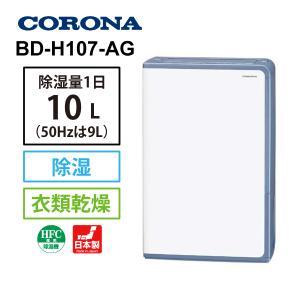 [200円割引クーポンあり]CORONA (コロナ) BD-H107-AG 衣類乾燥除湿機 グレイッシュブルー★|telaffy