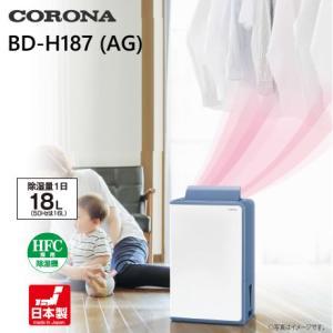 [200円割引クーポンあり] CORONA (コロナ) BD-H187-AG 衣類乾燥除湿機 グレイッシュブルー★|telaffy