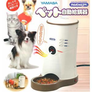 [割引クーポンあり]YAMASA (山佐時計計器、ヤマサ) CD-600-BE 犬・猫用餌やり用品 ペット自動給餌器 わんにゃんぐるめ ベージュ★
