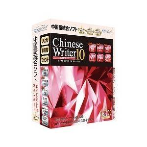 [200円割引クーポンあり]KODENSHA (高電社) CW10-SAC ChineseWriter 10 スタンダード アカデミック  WIN