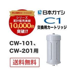 交換用カートリッジ CW-101/CW-201用...の商品画像