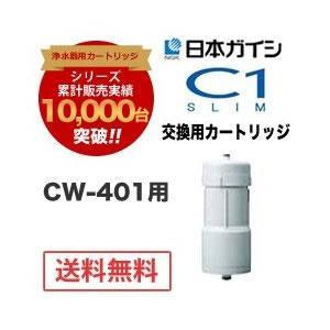 [200円割引クーポンあり] 日本ガイシ CWA-04 交換用カートリッジ CW-401用★ telaffy