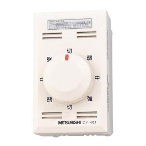 [200円割引クーポンあり]三菱電機 CY-401 CY40-WG専用 速度調節器 1台運転用|telaffy